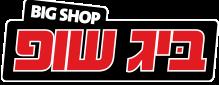 Big Shop לוגו